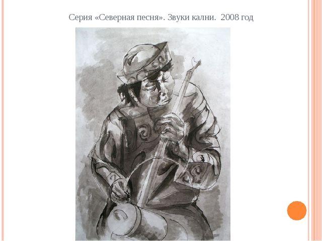 Серия «Северная песня». Звуки кални. 2008 год