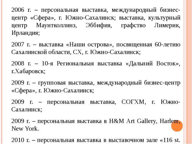 2006 г. – персональная выставка, международный бизнес-центр «Сфера», г. Южно-...