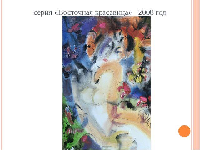 серия «Восточная красавица» 2008 год