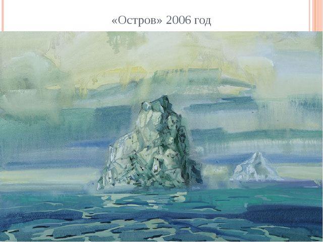 «Остров» 2006 год
