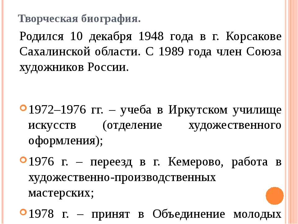 Творческая биография. Родился 10 декабря 1948 года в г. Корсакове Сахалинской...