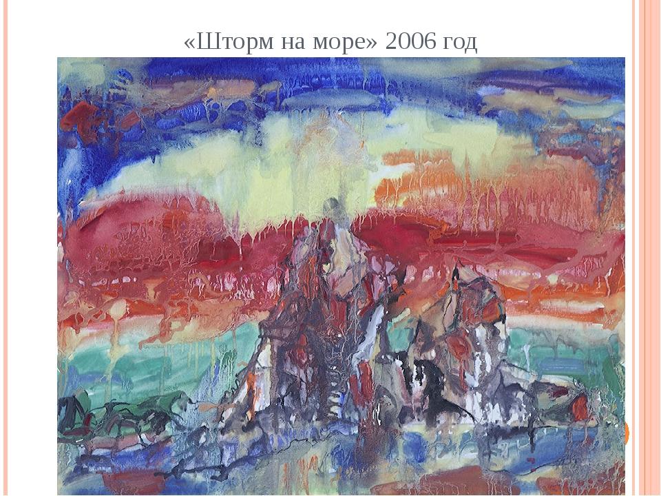 «Шторм на море» 2006 год