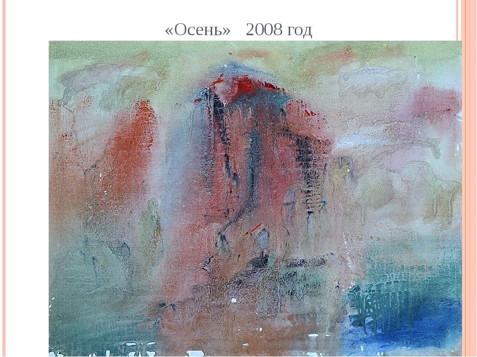«Осень» 2008 год