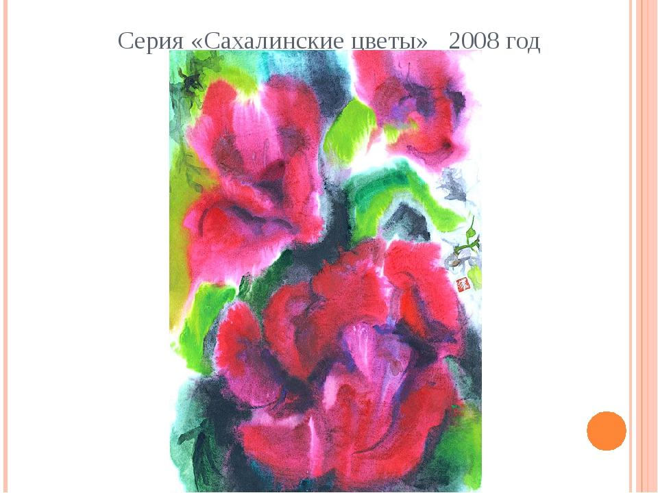 Серия «Сахалинские цветы» 2008 год