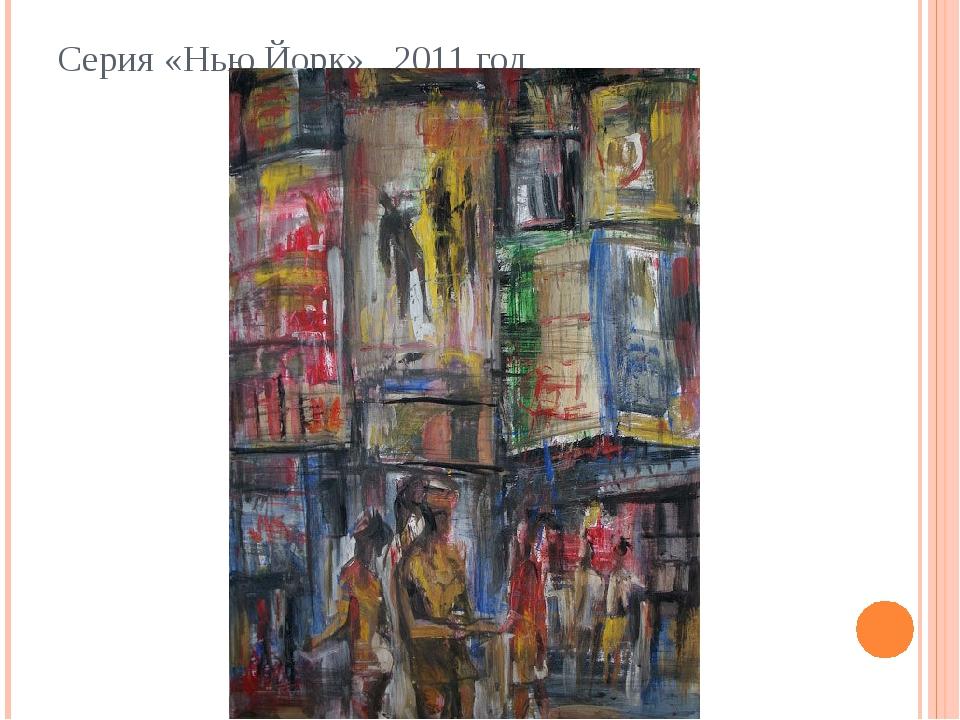 Серия «Нью Йорк» 2011 год