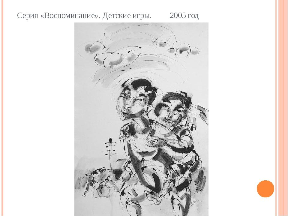 Серия «Воспоминание». Детские игры. 2005 год
