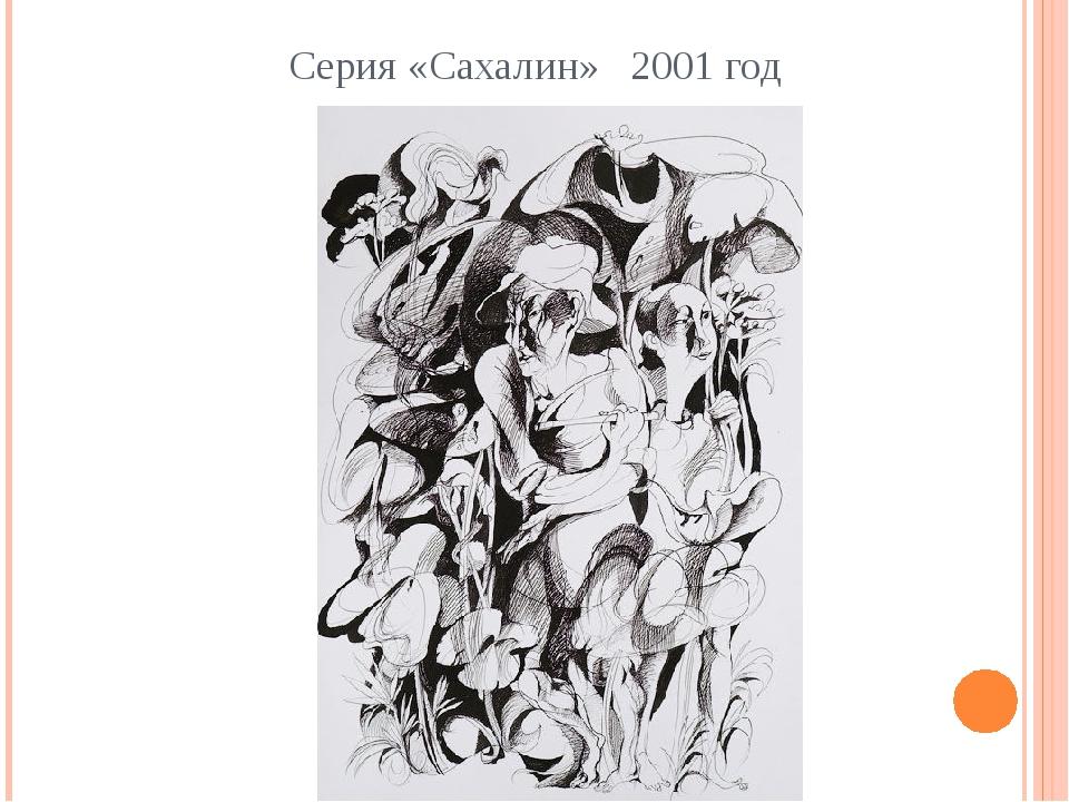 Серия «Сахалин» 2001 год