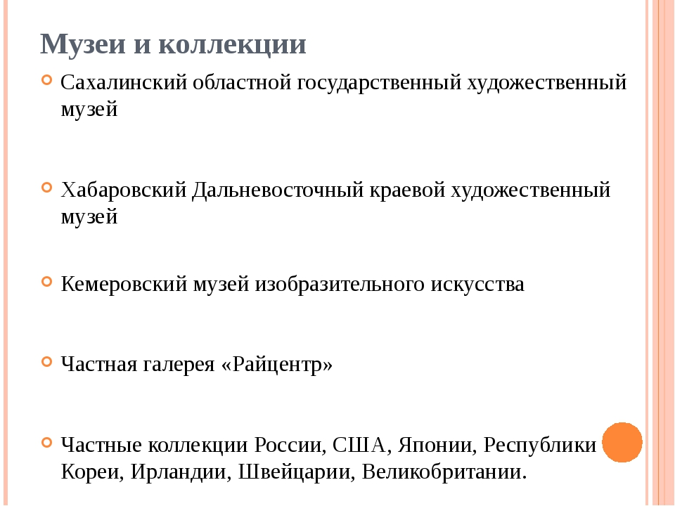Музеи и коллекции Сахалинский областной государственный художественный музей...
