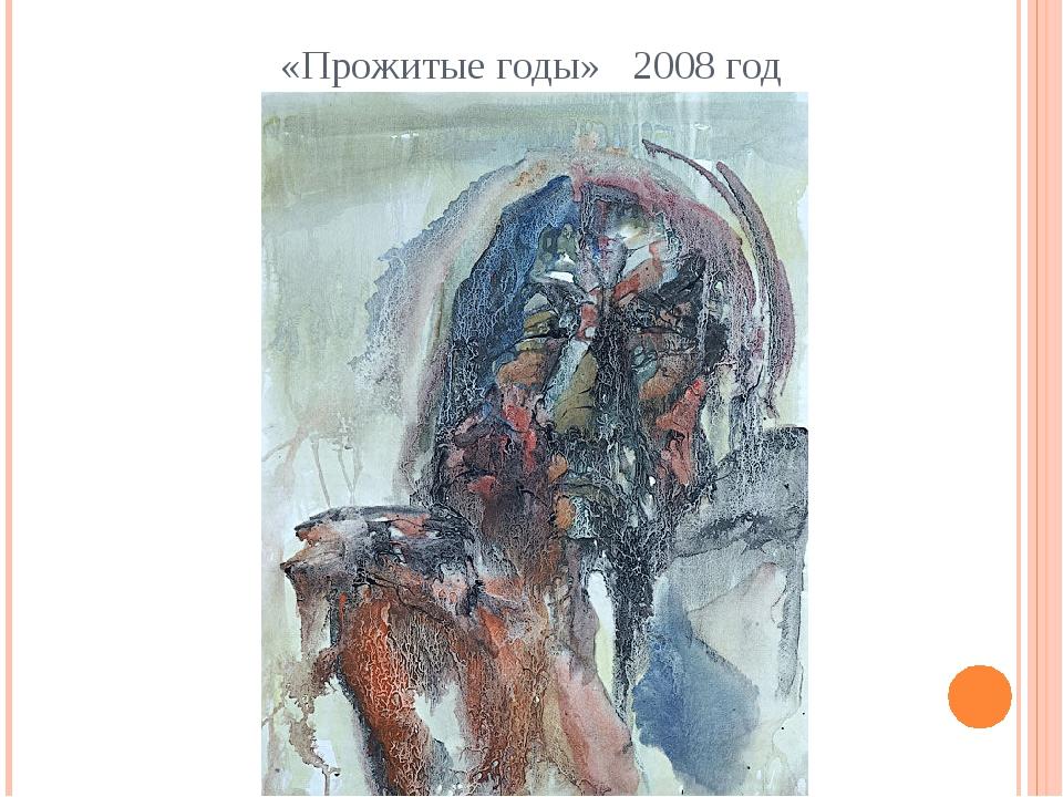 «Прожитые годы» 2008 год