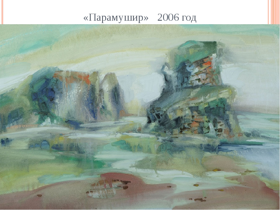 «Парамушир» 2006 год