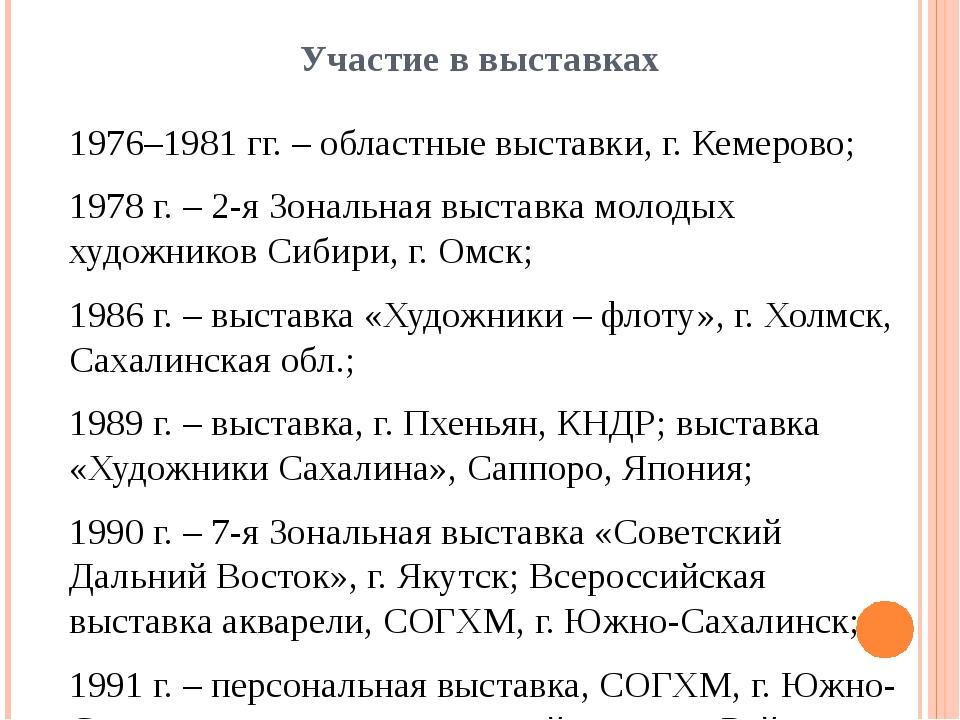 Участие в выставках 1976–1981 гг. – областные выставки, г. Кемерово; 1978 г....