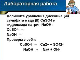 Лабораторная работа Допишите уравнения диссоциации сульфата меди (II) CuSO4 и