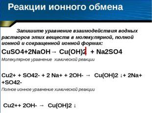 Реакции ионного обмена Запишите уравнение взаимодействия водных растворов эти