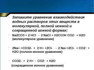 Запишите уравнение взаимодействия водных растворов этих веществ в молекулярн