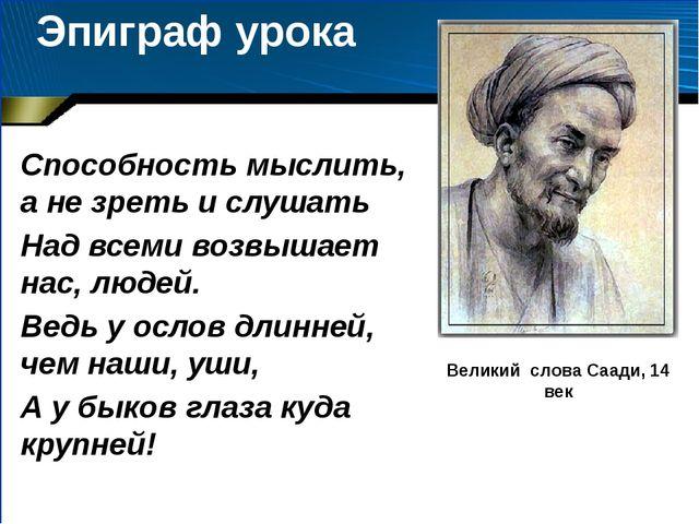 Эпиграф урока Способность мыслить, а не зреть и слушать Над всеми возвышает н...