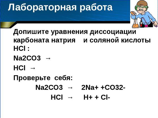 Лабораторная работа Допишите уравнения диссоциации карбоната натрия и соляной...