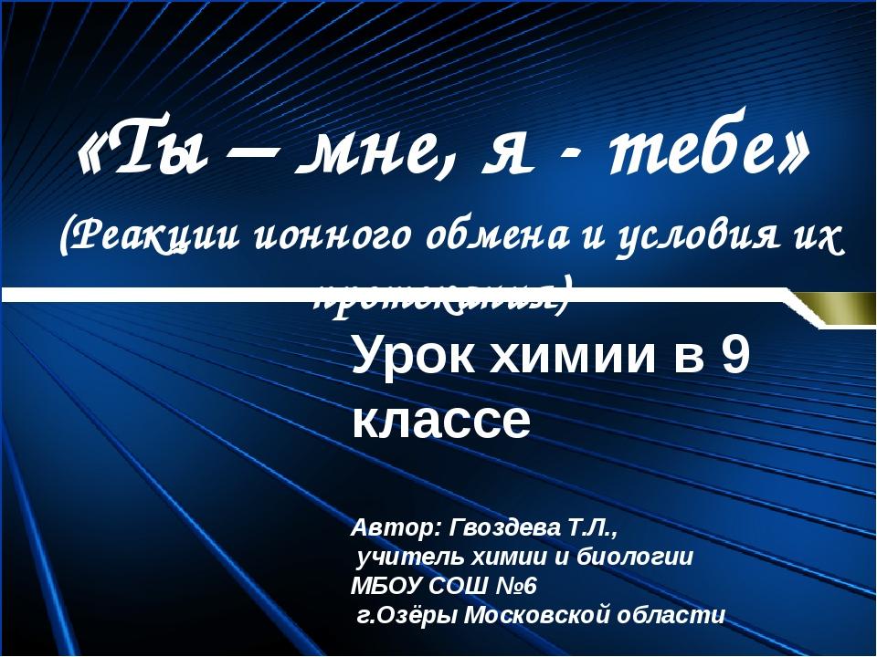 «Ты – мне, я - тебе» (Реакции ионного обмена и условия их протекания) Урок хи...