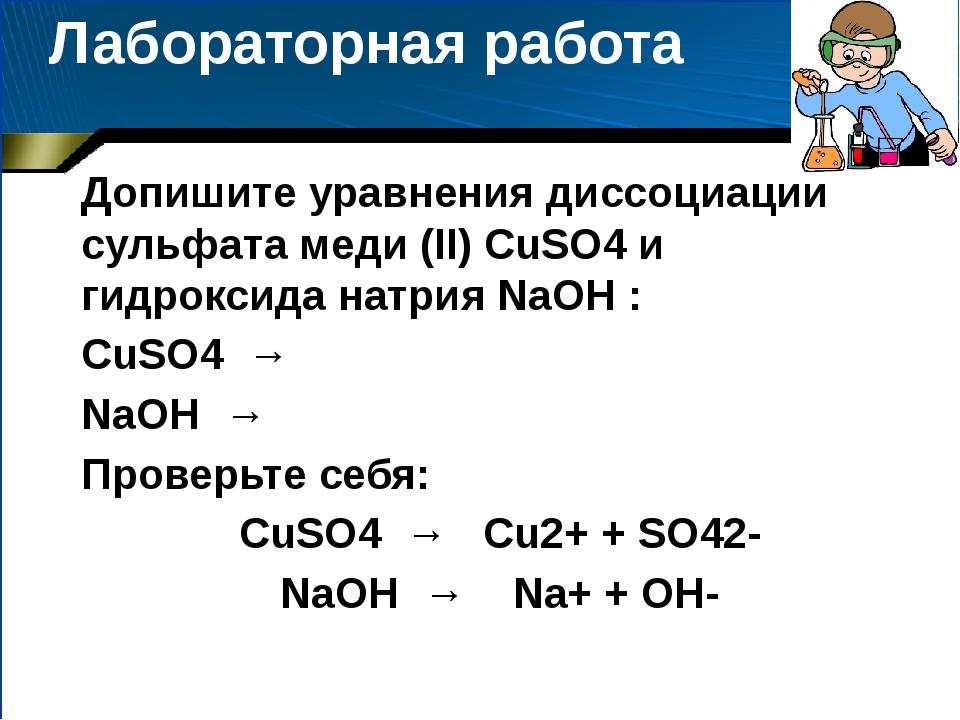 Лабораторная работа Допишите уравнения диссоциации сульфата меди (II) CuSO4 и...