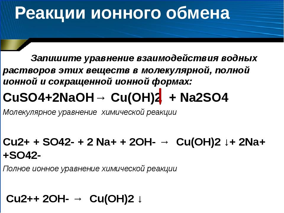 Реакции ионного обмена Запишите уравнение взаимодействия водных растворов эти...