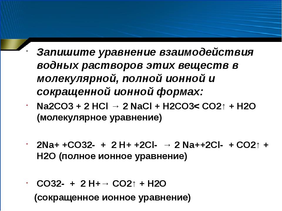 Запишите уравнение взаимодействия водных растворов этих веществ в молекулярн...