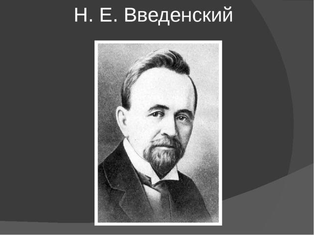 Н. Е. Введенский