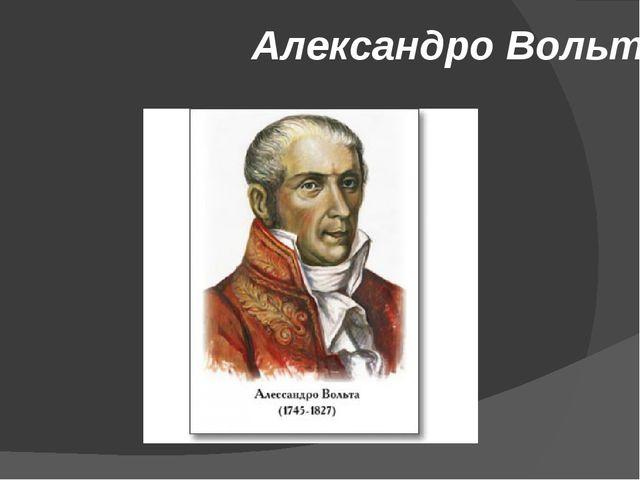 Александро Вольта