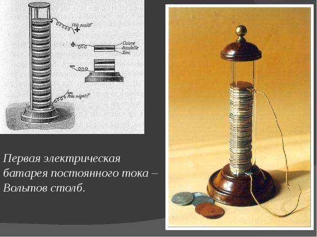 Первая электрическая батарея постоянного тока – Вольтов столб.