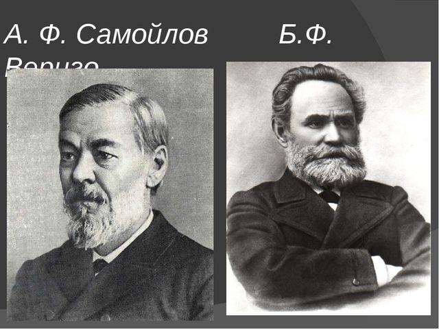 А. Ф. Самойлов Б.Ф. Вериго