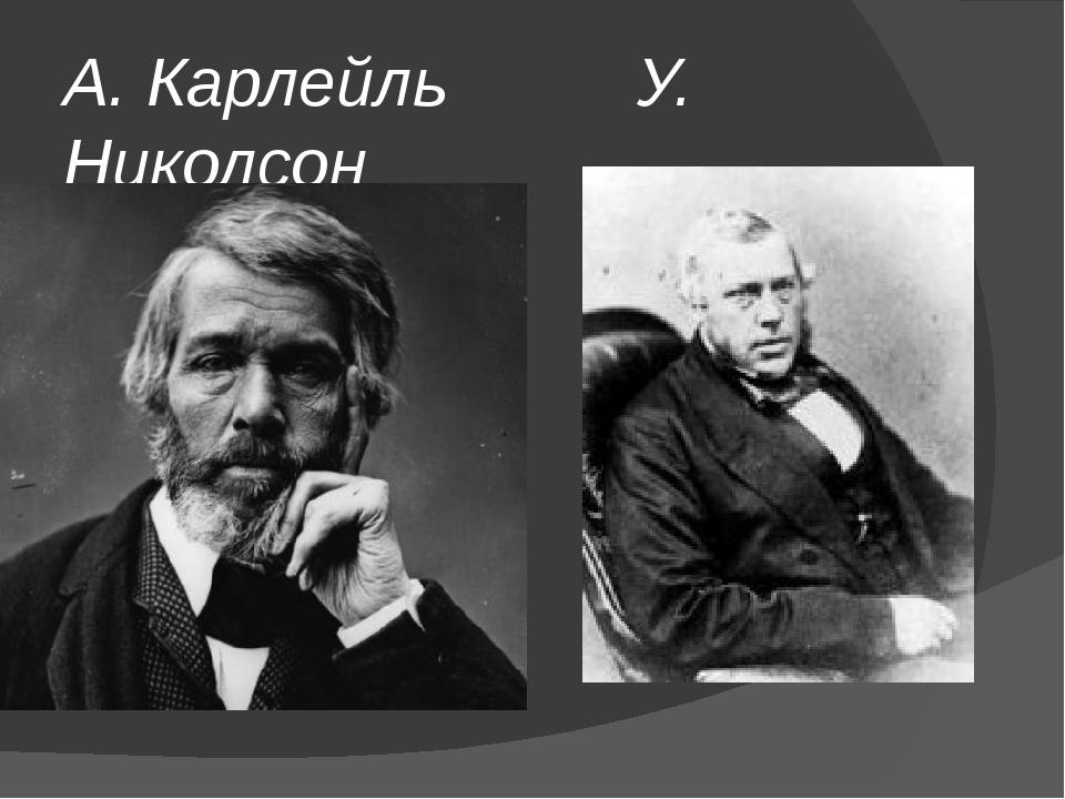 А. Карлейль У. Николсон