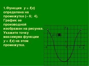 Функция у = f(x) определена на промежутке (–6;4). График ее производной и