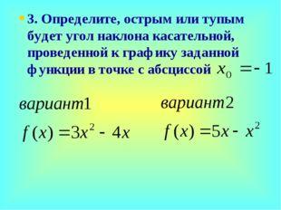 3. Определите, острым или тупым будет угол наклона касательной, проведенной к