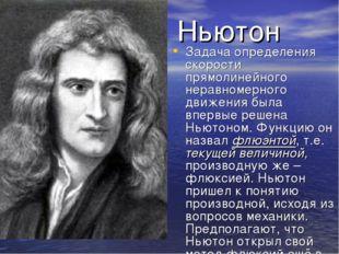 Ньютон Задача определения скорости прямолинейного неравномерного движения бы