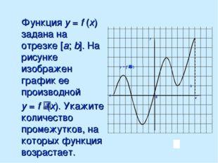 Функция у = f (x) задана на отрезке [a; b]. На рисунке изображен график ее п