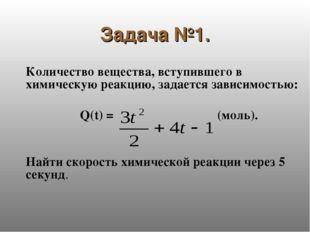 Задача №1. Количество вещества, вступившего в химическую реакцию, задается з