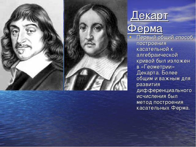 Декарт Ферма Первый общий способ построения касательной к алгебраической кри...