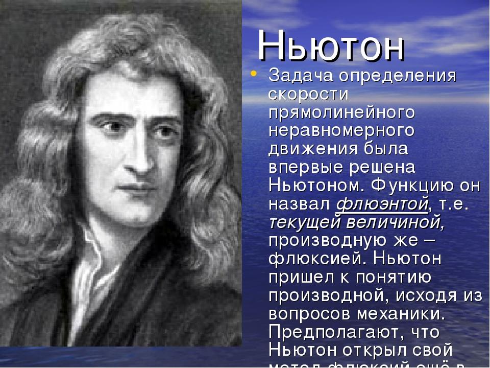 Ньютон Задача определения скорости прямолинейного неравномерного движения бы...