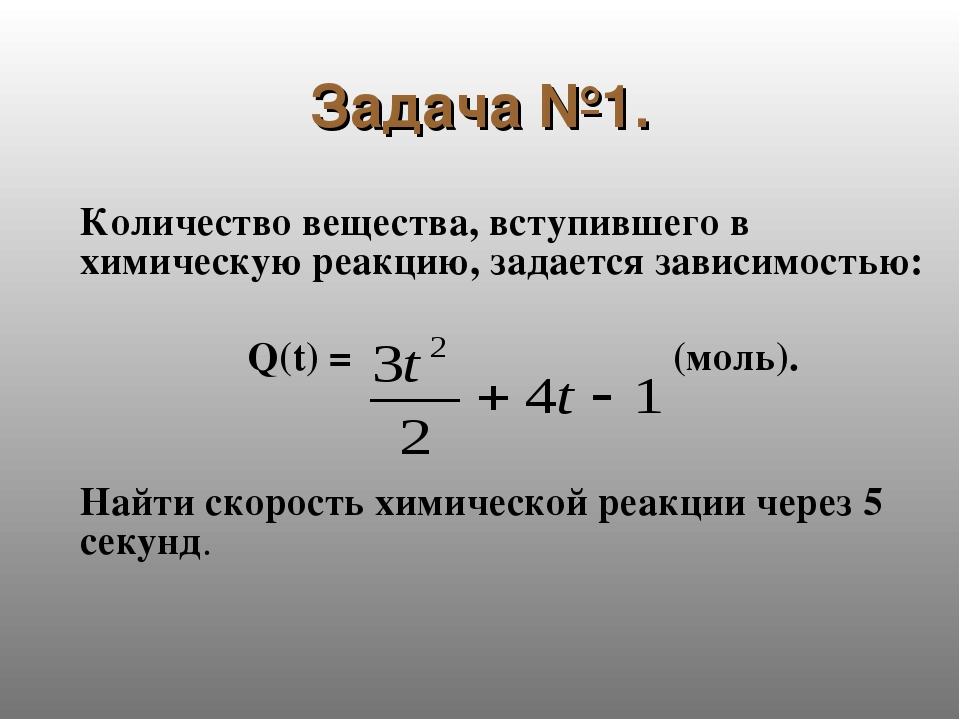 Задача №1. Количество вещества, вступившего в химическую реакцию, задается з...