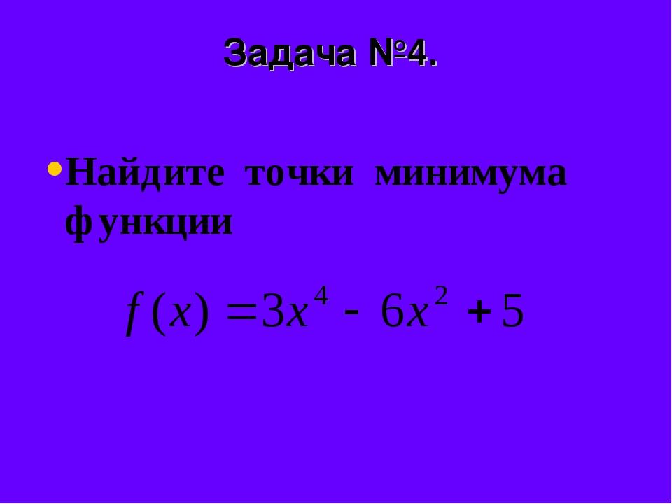 Задача №4. Найдите точки минимума функции