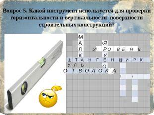 Вопрос 5. Какой инструмент используется для проверки горизонтальности и верт