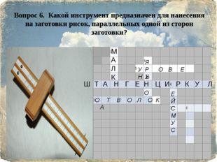 Вопрос 6. Какой инструмент предназначен для нанесения на заготовки рисок, па