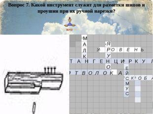 Вопрос 7. Какой инструмент служит для разметки шипов и проушин при их ручной