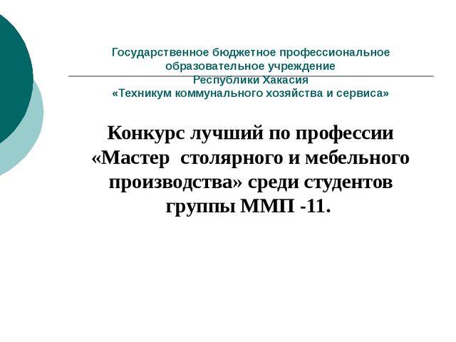 Государственное бюджетное профессиональное образовательное учреждение Респуб...