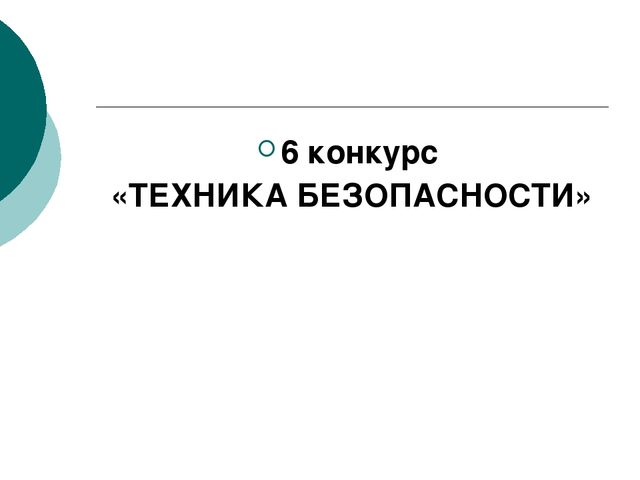 6 конкурс «ТЕХНИКА БЕЗОПАСНОСТИ»
