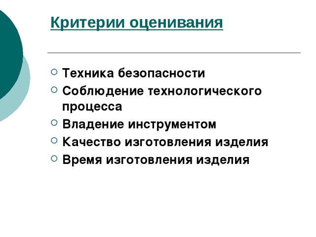 Критерии оценивания Техника безопасности Соблюдение технологического процесса...