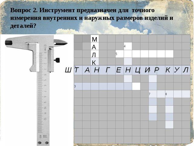 Вопрос 2. Инструмент предназначен для точного измерения внутренних и наружных...