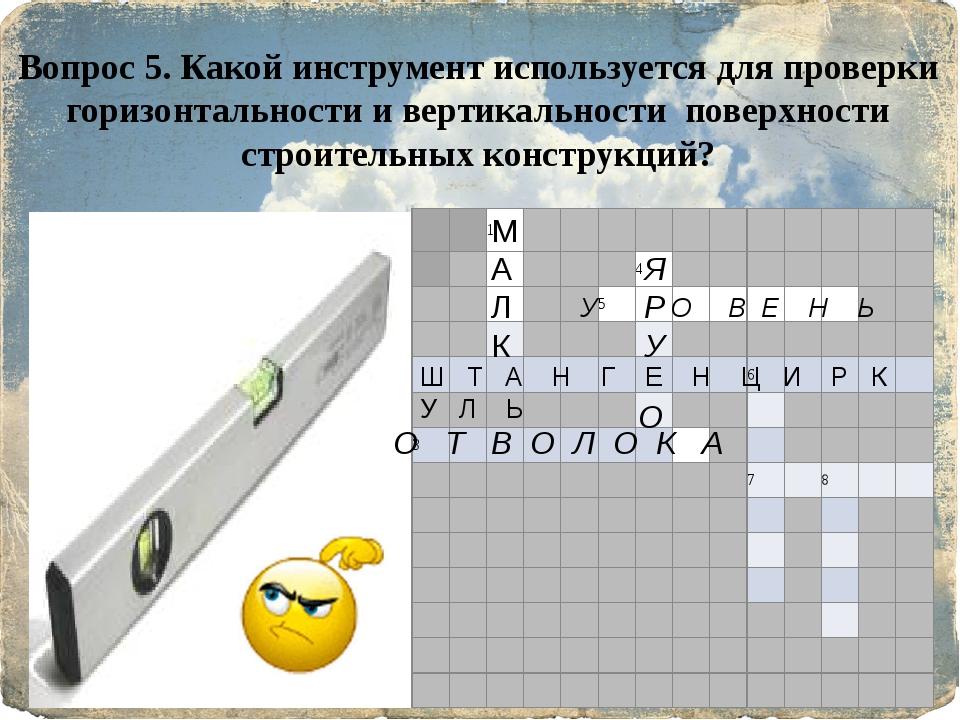 Вопрос 5. Какой инструмент используется для проверки горизонтальности и верт...