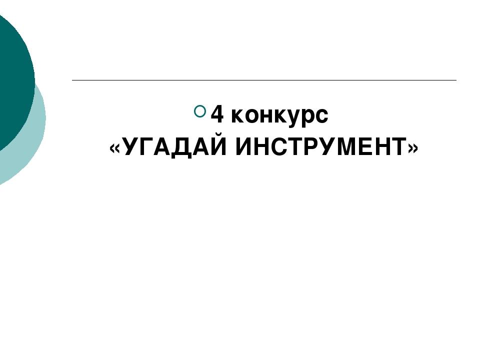 4 конкурс «УГАДАЙ ИНСТРУМЕНТ»