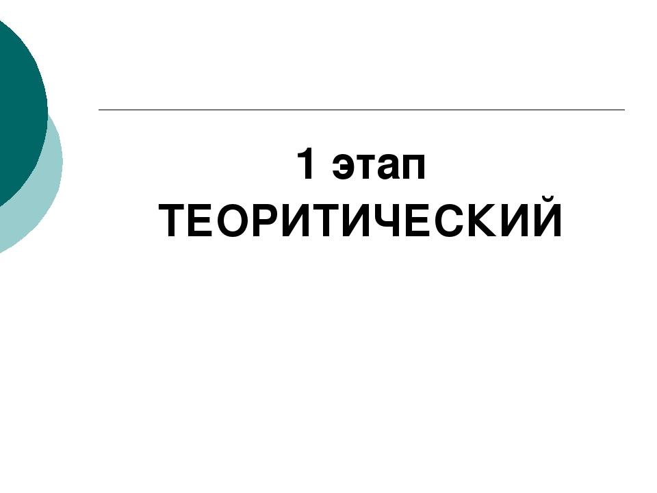 1 этап ТЕОРИТИЧЕСКИЙ