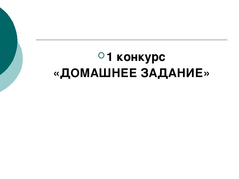1 конкурс «ДОМАШНЕЕ ЗАДАНИЕ»