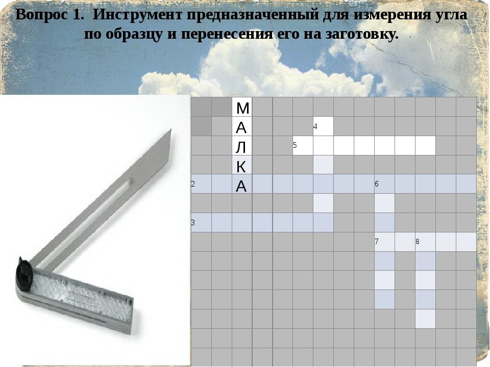 Вопрос 1. Инструмент предназначенный для измерения угла по образцу и перенесе...
